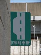 新港横戸町線本線
