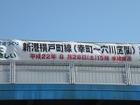 新港横戸町線...