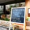 トレジャーリバーブックカフェ